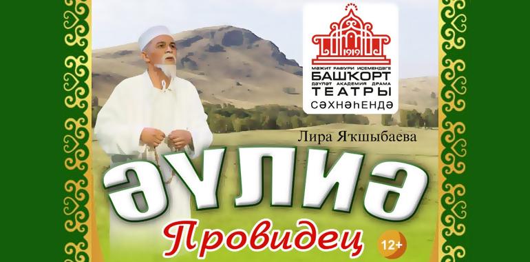 Спектакль «Әүлиә» по повести «Мужавир хазрет»
