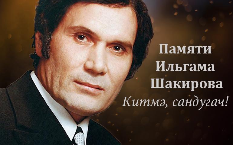 Памяти Ильгама Шакирова